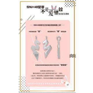 代購~SNH48 莫寒《不是愛麗絲》生日會特別款畫冊