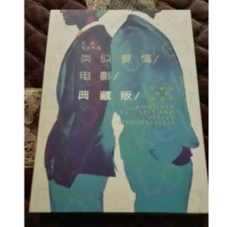 代購~類似愛情1DVD典藏版 未刪減 ~你是男的,我也愛~孔垂楠~黃禮格