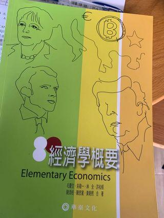 經濟學概要 華泰文化  3本