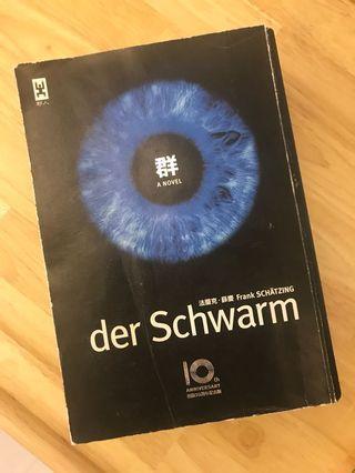群(Der Schwarm) 非常讚的小說長篇