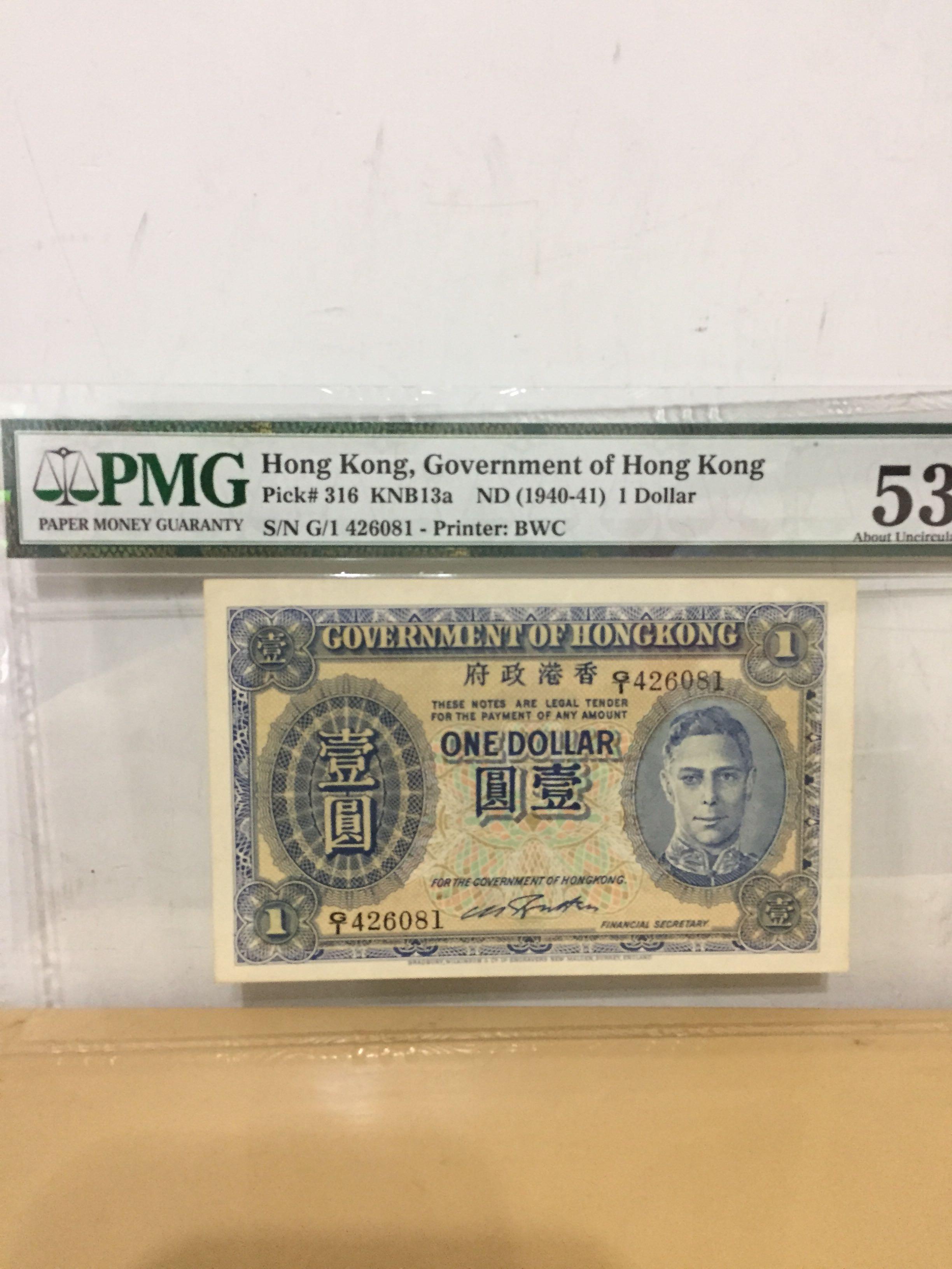 香港政府 1941 1945年壹圓 PMG 53