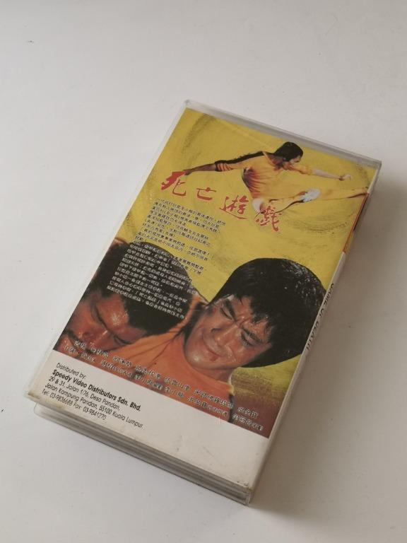 Bruce Lee Game Of Death VHS Tape - Collector's Item 李小龙 - 死亡游戏