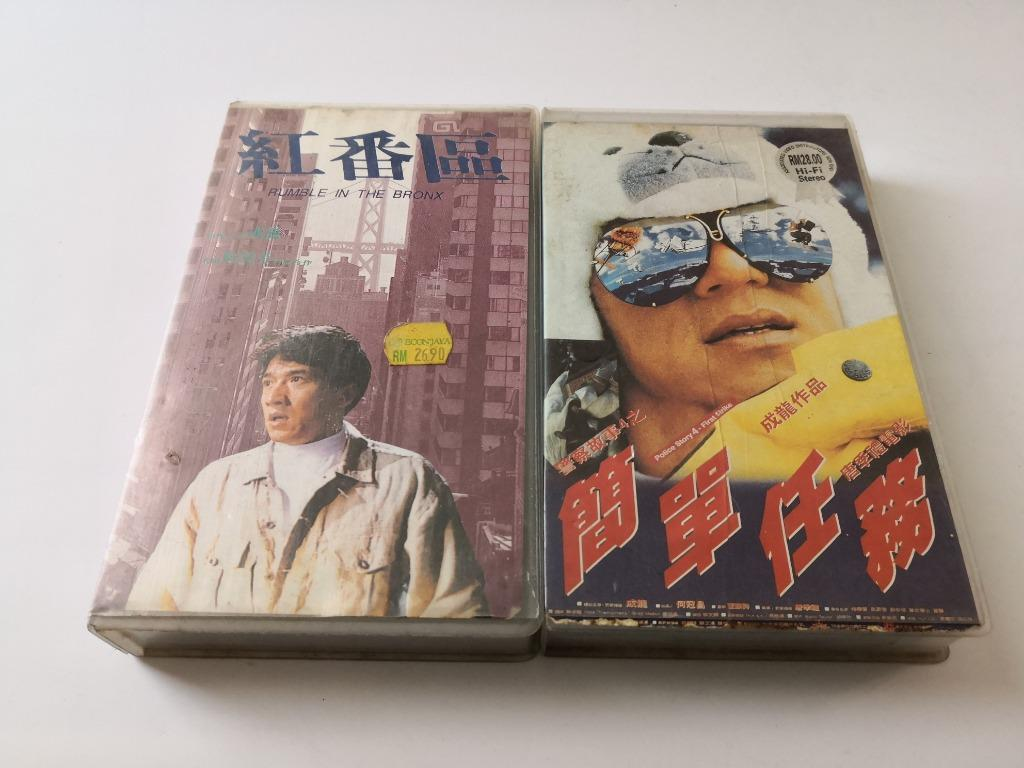 Jackie Chan VHS Tapes - Collector's Item 成龙