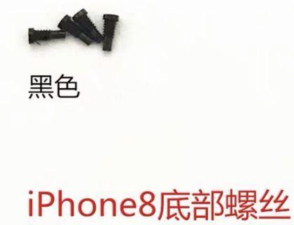 現貨一對 蘋果iPhone8/iPhone8P 黑色底部螺絲,尾部 尾插底部 五角星螺絲