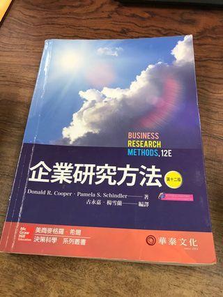 企業研究方法 第十二版