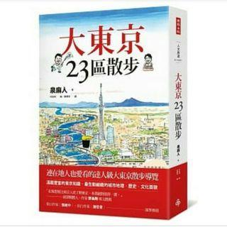 大東京23區散步 日本旅遊書籍