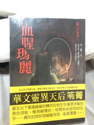 血腥瑪麗 笭菁 恐怖小說