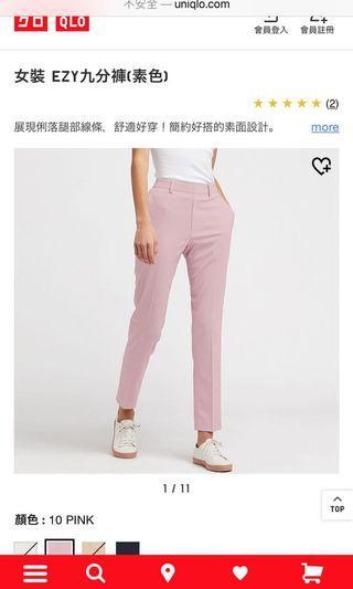 Uniqlo 西裝褲 粉