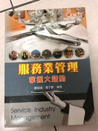 服務業管理