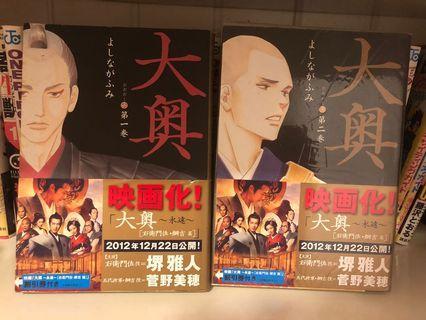 Ooku (大奥) Vol 1 and 2 Japanese Manga (Used & New)