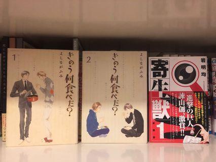 Japanese Manga : Kinou Nani Tabeta, Kiseijuu