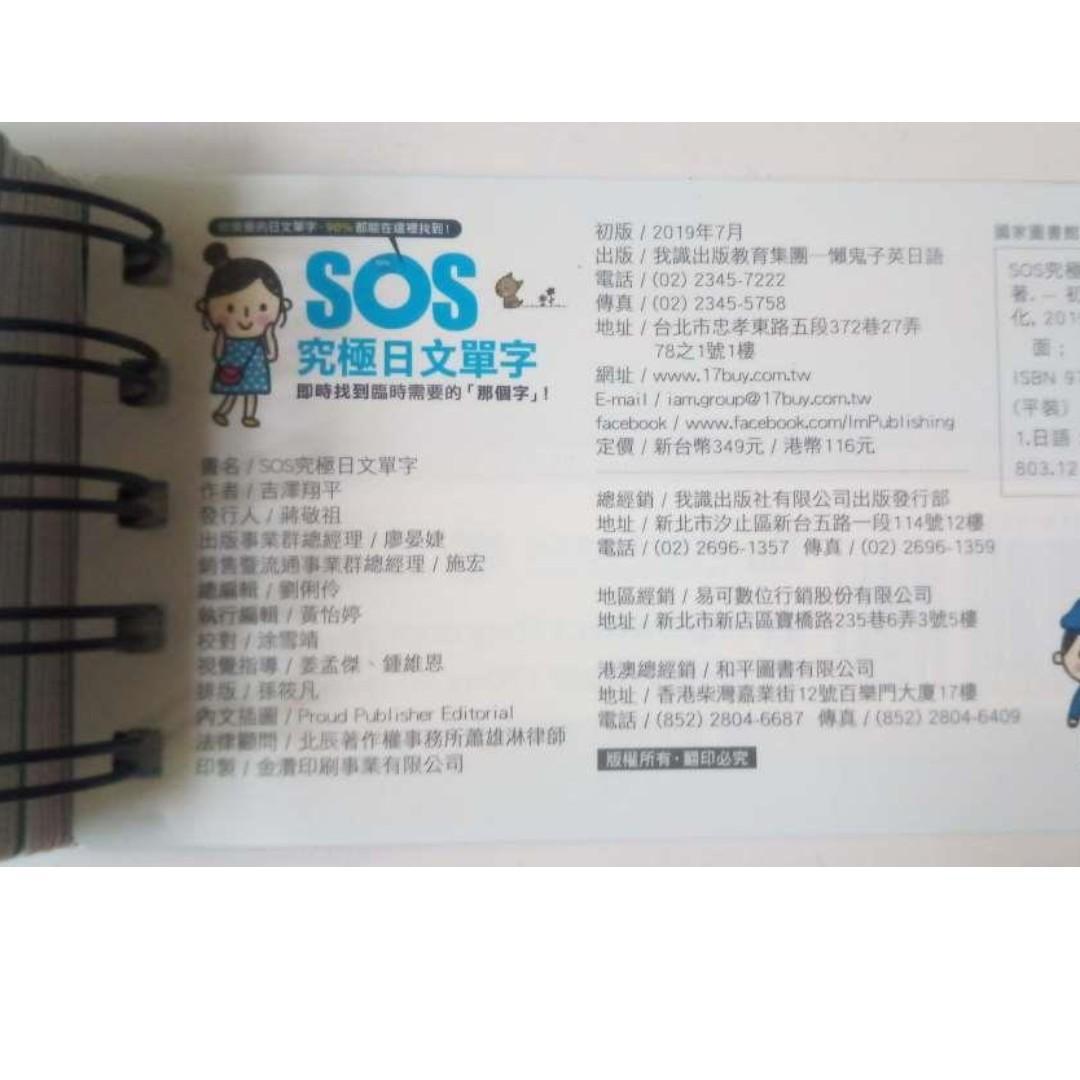SOS究極日文單字:即時找到臨時需要的「那個字」!(免費附贈虛擬點讀筆APP)二手