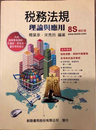 新陸書局-稅務法規理論與應用-8S版