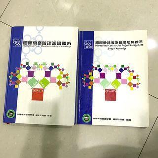 國際專案管理知識體系 二手書 兩本一套