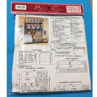 日本帶回 DIY 手工製作玩具商店 懷舊日本兒玉商店(模型屋) 糕點糖果屋 菓子麵包屋