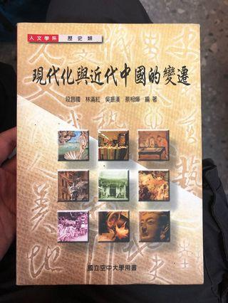 空大用書 現代化與近代中國的變遷