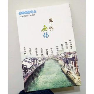 【僅此一組】手繪無錫 明信片10入組