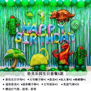 侏羅紀恐龍豪華套餐 男寶 女寶 慶生週歲 鋁膜氣球 生日派對 party 寶寶 男生 森林