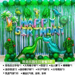 慶生 侏羅紀恐龍豪華套餐 男寶 女寶 慶生週歲 鋁膜氣球 生日派對 party 寶寶 男生 森林