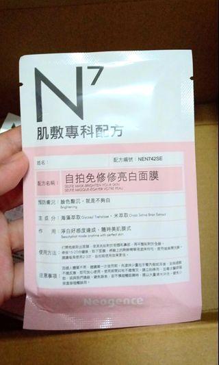 購物贈送 N7面膜