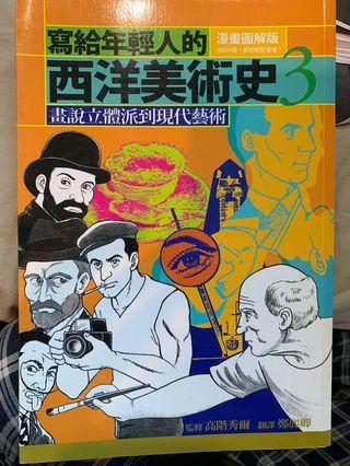 2本·西洋美術史漫畫·服裝插畫書