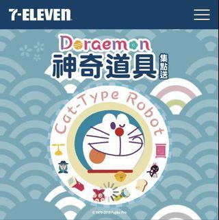 7 11 哆啦a夢