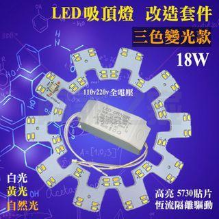 【阿誠之家】 18W LED 吸頂燈 白光 黃光 自然光 三色變光 雙色燈板 驅動電源 改造套件 5730貼片