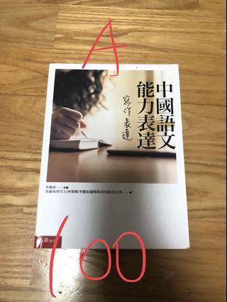 中國語文表達能力課本