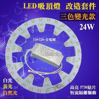 【阿誠之家】 24W LED 吸頂燈 白光 黃光 自然光 三色變光 雙色燈板 驅動電源 改造套件 5730貼片