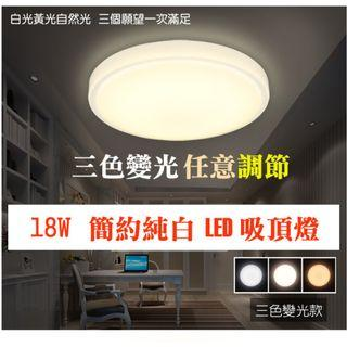 【阿誠之家】 18W LED吸頂燈 三色變光 白光黃光自然光