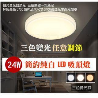 【阿誠之家】 24W LED吸頂燈 三色變光 白光黃光自然光