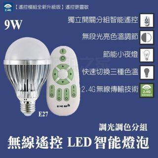 【阿誠之家】 LED 遙控燈泡  9W  智能分組調光調色 2.4G E27