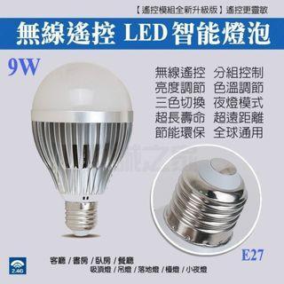 【阿誠之家】 LED 無線遙控燈泡 9W 智能 調光 調色 分組 2.4G E27 (不含遙控器)