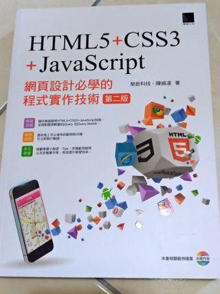 網頁設計必學的程式實作技術 第二版