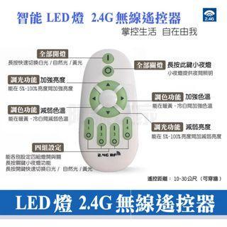 【阿誠之家】原版本 2.4G無線遙控器 (適用本賣場原版本調光吸頂燈) (不含卡座)