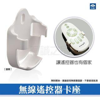 【阿誠之家】 LED燈 無線遙控器卡座 牆座 (不含遙控器)