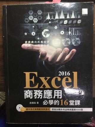 Excel 2016商務應用必學的16堂課