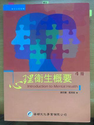 我有個商品要賣『心理衛生概要第四版二手書