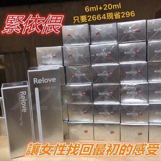Relove 緊依偎6ml + 20ml