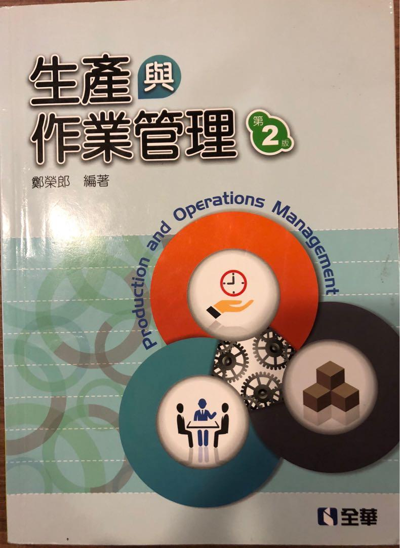 全華-生產與作業管理-第二版