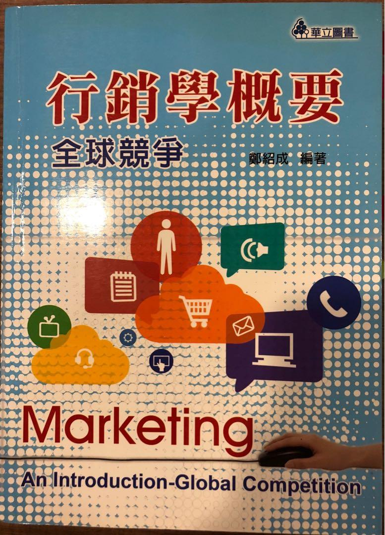 華立圖書-行銷學概要