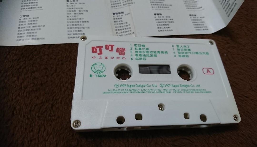 🌈懷舊,中古,古董,1997年。叮叮噹 (中文聖誕歌曲)粵語版,罕有, 卡式帶。錄音帶。CD ,黑膠,唱帶,絕版收藏之選。大膠,麥當勞,膠公仔,其它。