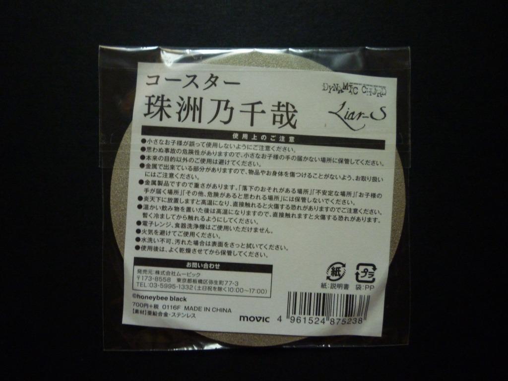 DYNAMIC CHORD - Suzuno Chiya - Metal Coaster (Exclusive)