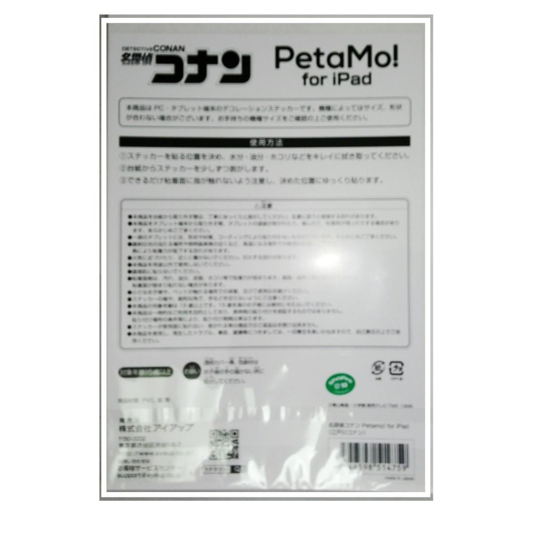 名偵探柯南iPad專用貼紙 原價每款1000 Yen+Tax,特價$70