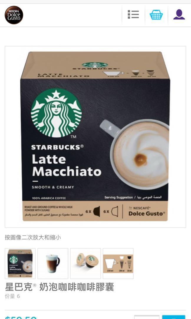 NESCAFE Dolce Gusto 星巴克® 奶泡/焦糖/美式咖啡膠囊