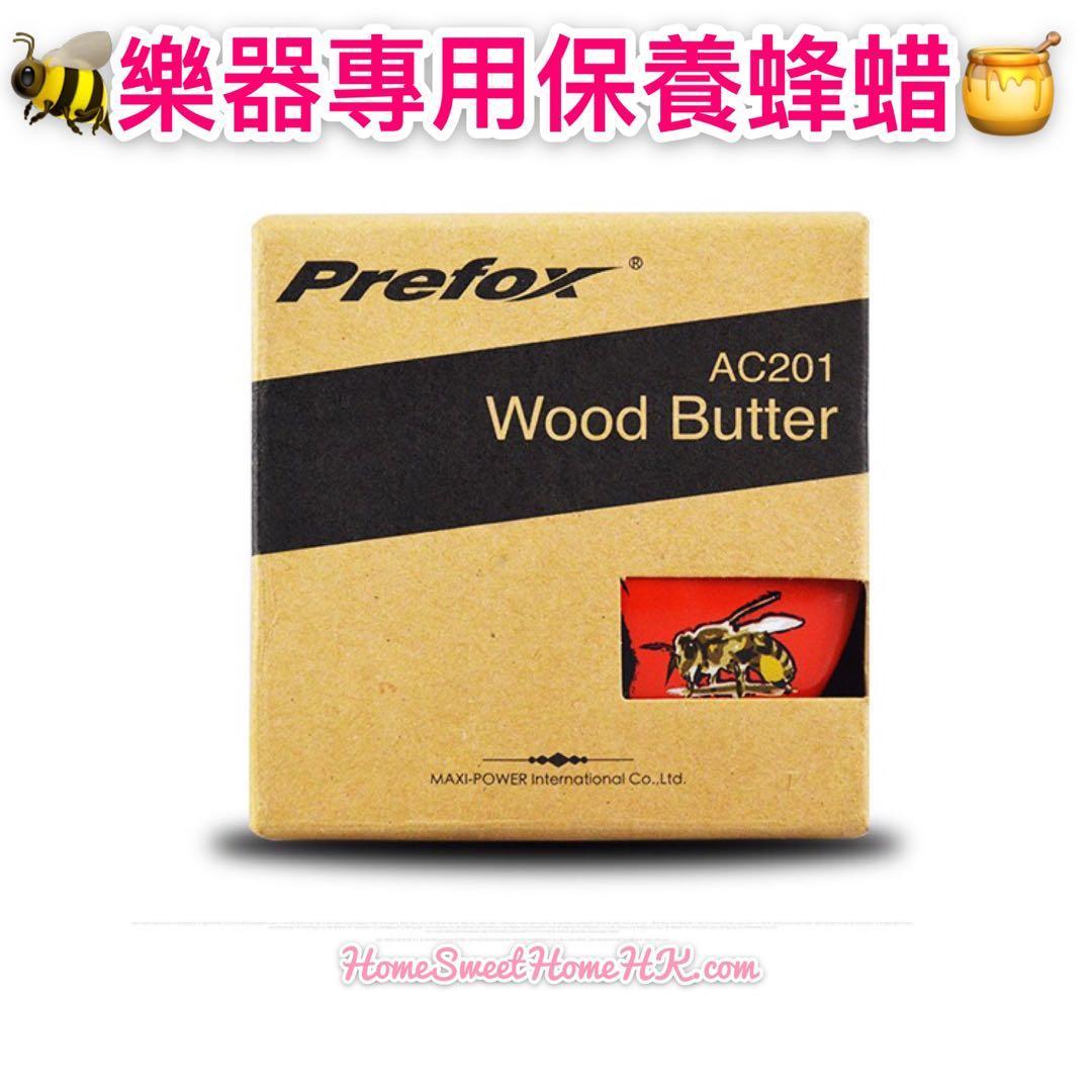 台灣Prefox Wood Butter🐝  樂器專用保養蜂蜡🍯樂器瞬間重生✨去除污垢灰塵💫  增強樂器質感🌟兼防潮防裂🌬只需HKD 68咋💸