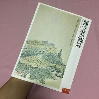👩🏻🎓姐姐的二手書系列-國文新視野📚
