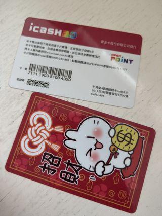 711儲值卡/Icash2.0/不死兔版(剩1張)