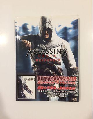 Assassin's Creed artbook