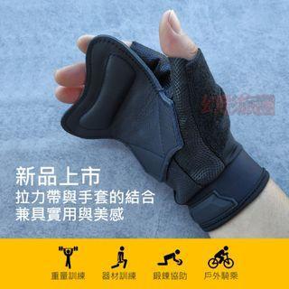 現貨❤ 革新!! 拉力舌帶健身手套